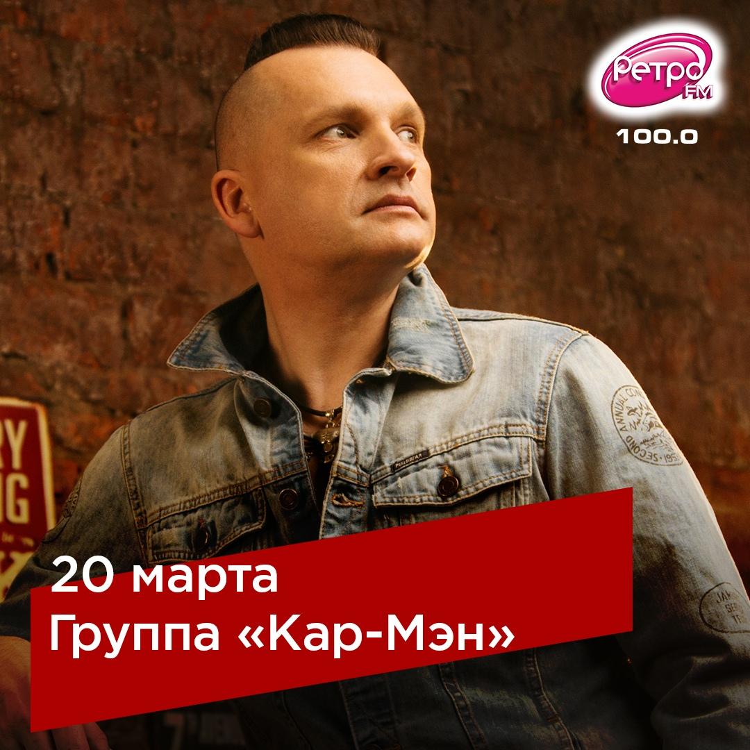 Афиша Екатеринбург «КАР-МЭН», 20 марта «Максимилианс» Екатеринбург