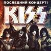 Тур на концерт Kiss из Минска в Москву!