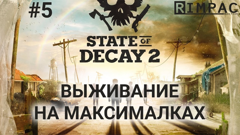 State of Decay 2 _ 5 _ Опасность!