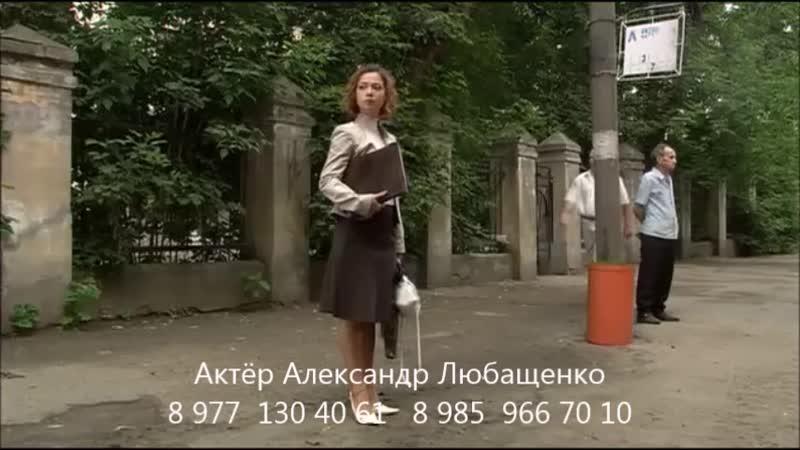 Актер Любащенко Александр СЕРИАЛ КАДЕТСТВО