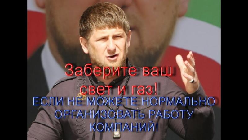 Заберите свой газ если не можете поставить нормально работу Вот что заявил Кадыров в прошлом году