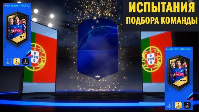 FIFA 19 ЭКРАНЫ UEFA CHAMPIONS LEAGUE ★ СБЧ ЗА ПРЕДЕЛАМИ ШТРАФНОЙ ★ НАБОР ИЗ ДВУХ ИГРОКОВ UCL