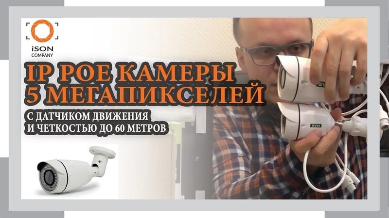 IP КАМЕРЫ ISON 5 МЕГАПИКСЕЛЕЙ С POE