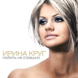 Круг Ирина альбом Любить не страшно