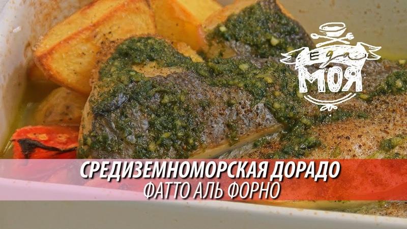 Су-шеф ресторана Вилла Капри научит готовить Средиземноморская дорадо