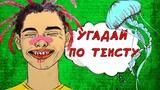 УГАДАЙ ПЕСНЮ ПО ТЕКСТУ//ВЫБЕРИ ИЗ 2 ВАРИАНТОВ