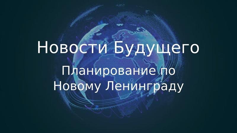 Планирование по Новому Ленинграду - Новости Будущего (Советское Телевидение)