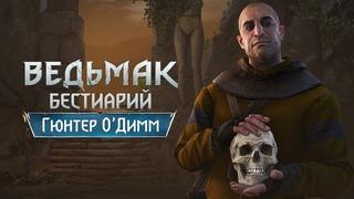 The Witcher 3. Бестиарий. Гюнтер О`Дим