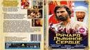 Ричард Львиное Сердце (1992) - приключения, военный, история