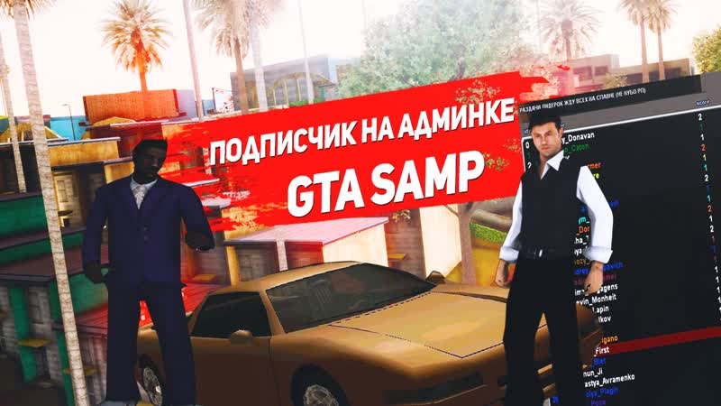 ПОДПИСЧИК НА АДМИНКЕ GTA SAMP