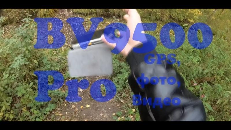 Blackview BV9500 Pro GPS падения камеры