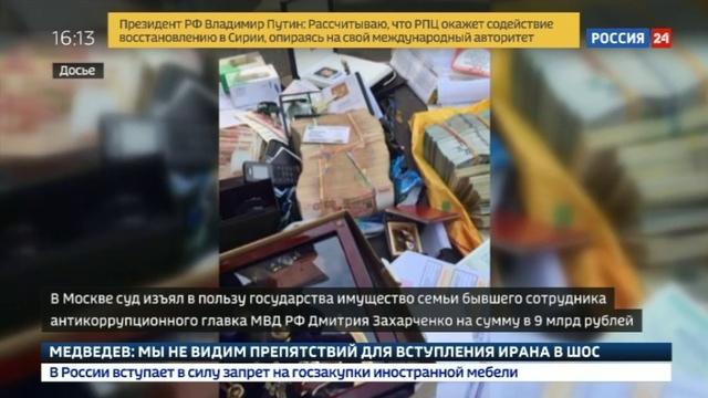 Новости на Россия 24 • Имущество семьи Захарченко отошло государству