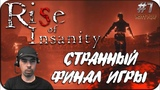 Rise of Insanity СТРАННЫЙ ФИНАЛ ИГРЫ Прохождение #7 ХОРРОР ИГРЫ НА РУССКОМ HORROR GAMES