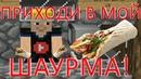 ПРИХОДИ В МОЙ ШАУРМА - Приколы майнкрафт машинима