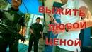МАЛАЙЗИЯ ВЫЖИТЬ ЛЮБОЙ ЦЕНОЙ БЮДЖЕТ 100$ СЕРИЯ 4