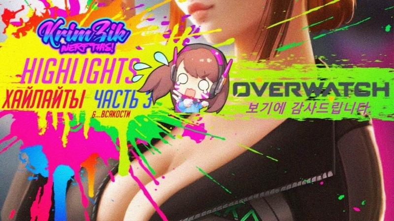 Overwatch DVA | Хайлайты ч.3 ...всякости | 디바송하나 | Овервотч Дива | KRIMZIK Highlights | 118