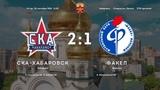СКА-Хабаровск - Факел - 2:1. Олимп-Первенство ФНЛ-2018/19. 14-й тур