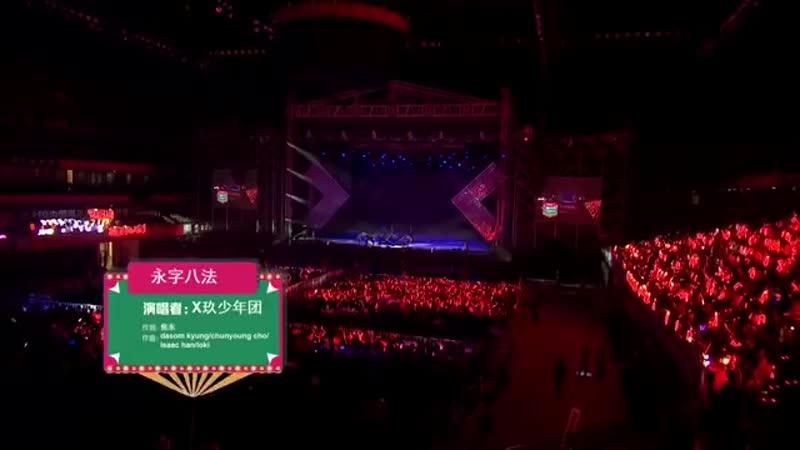 X NINE (X玖少年团) - 永字八法 (Концерт в Шеньчжене 2018.12.01)