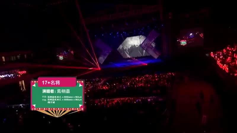 X NINE (X玖少年团) - 17 名将 (Yan XuJia Solo) (Концерт в Шеньчжене 2018.12.01)