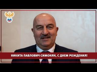 Никита Павлович Симонян, с днем рождения!