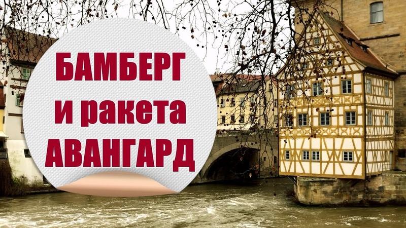 БАМБЕРГ и РАКЕТА АВАНГАРД