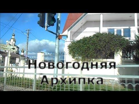 Архипо-Осиповка - 2019 ул. Ленина 1 января