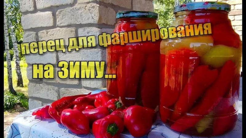 Перец для фарширования на зиму домашний рецепт перец консервация готовимдома смотреть онлайн без регистрации