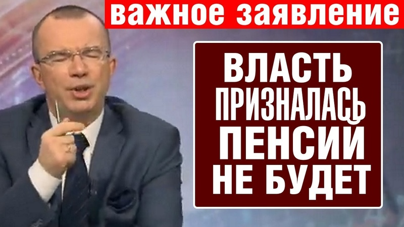❌ Срочно! ВЛАСТЬ ПРИЗНАЛАСЬ, ЧТО ОНА НАГЛО ВРЕТ ПЕНСИОНЕРАМ Пронько Путин Медведев