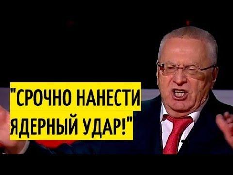 План НАПАДЕНИЯ на РФ уже подписан! Жириновский о ПРОВОКАЦИИ Запада в Чёрном море!