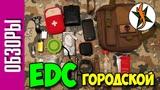 EDC состав моей городской сумки