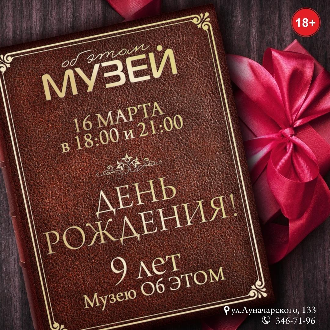 Афиша День рождения Музея об ЭТОМ. Лучшее за 9 лет