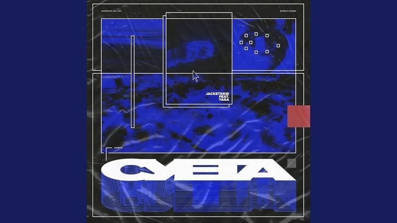 Суета (feat. Yaga)