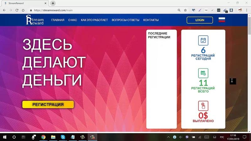 ПРЕДСТАРТ международной реламной платформы Streamreward 🐬