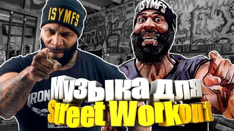 Музыкальные Хиты Street Workout Музыка Сити Флетчера Music of St. Fletcher
