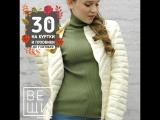 До 7 октября // СКИДКА 30% на все куртки, парки, жилетки и пуховики