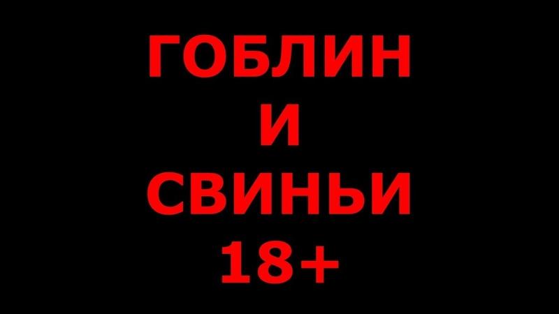 Дмитрий Пучков(Гоблин) и Клим Жуков развлекаются со свиньями 18 (Right version)