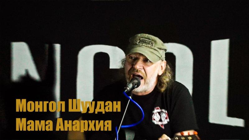 """Монгол Шуудан – Мама анархия (Ресторан """"Lincoln""""14.09.2018 г.)"""