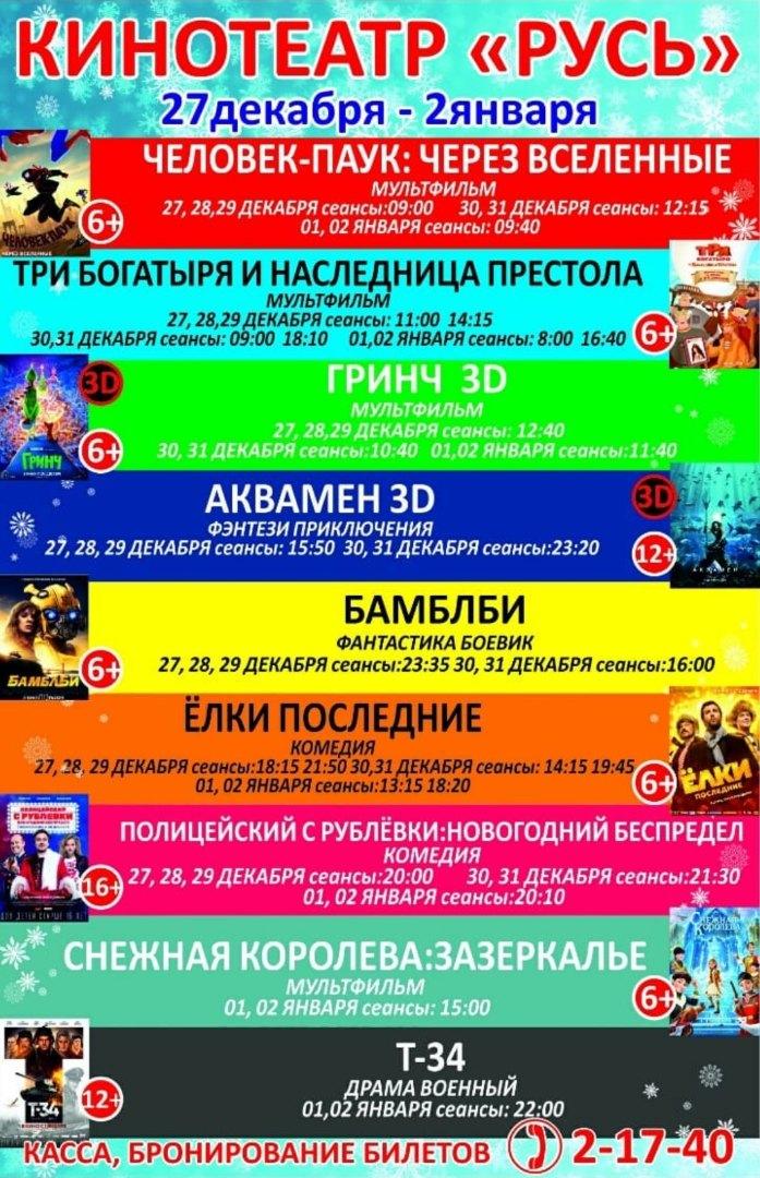 Афиша кино соликамск русь билеты в мариинский театр официальный сайт цена афиша