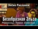 теле Спектакль Безобразная Эльза 1981