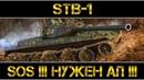 STB-1 - SOS НУЖЕН АП