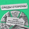 13.03   CРЕДЫ СТОРОНЫ   POWERHOUSE
