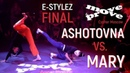 Ashotovna vs Mary Final E Stylez 1x1 @ Moscow Cypher Move Prove 2018
