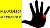 кольцо МЕРКУРИЯ (линия Вдовы или линия старой девы) / хиромантия / Кладезь Хиромантии
