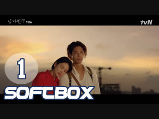 [Озвучка SOFTBOX] Бойфренд 01 серия