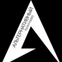 Логотип Альтернативный Краснодар