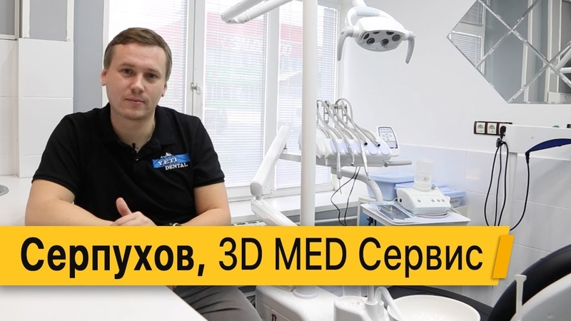 Клиника Медсервис | Центр безметалловых реставраций г. Серпухов | Fordent