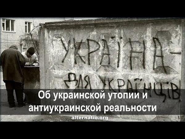Андрей Ваджра. Об украинской утопии и антиукраинской реальности 03.06.2018. (№ 32)