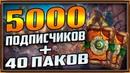 ПОЛУЧИ 40 ПАКОВ РАСТАХАНОВЫХ ИГРИЩ - 5000 ПОДПИСЧИКОВ