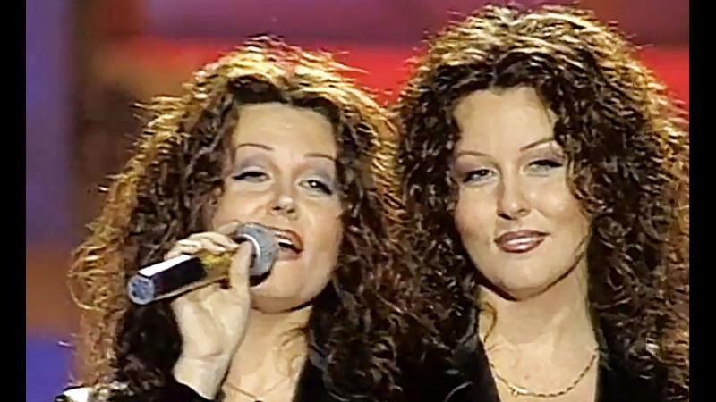 Близнецы - Сестры Роуз (Песня 97) 1997 год (И. Крутой - М. Танич)