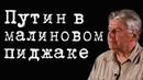 Путин в малиновом пиджаке ВикторАлкснис